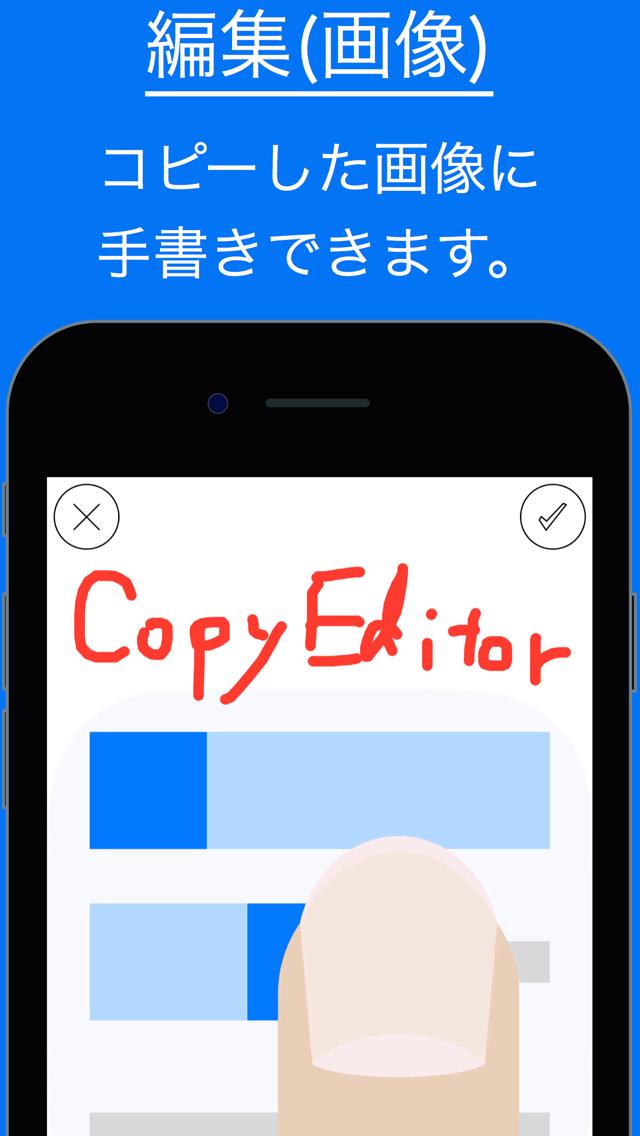コピーした画像やテキストを活用する -CopyEditor-のスクリーンショット_2