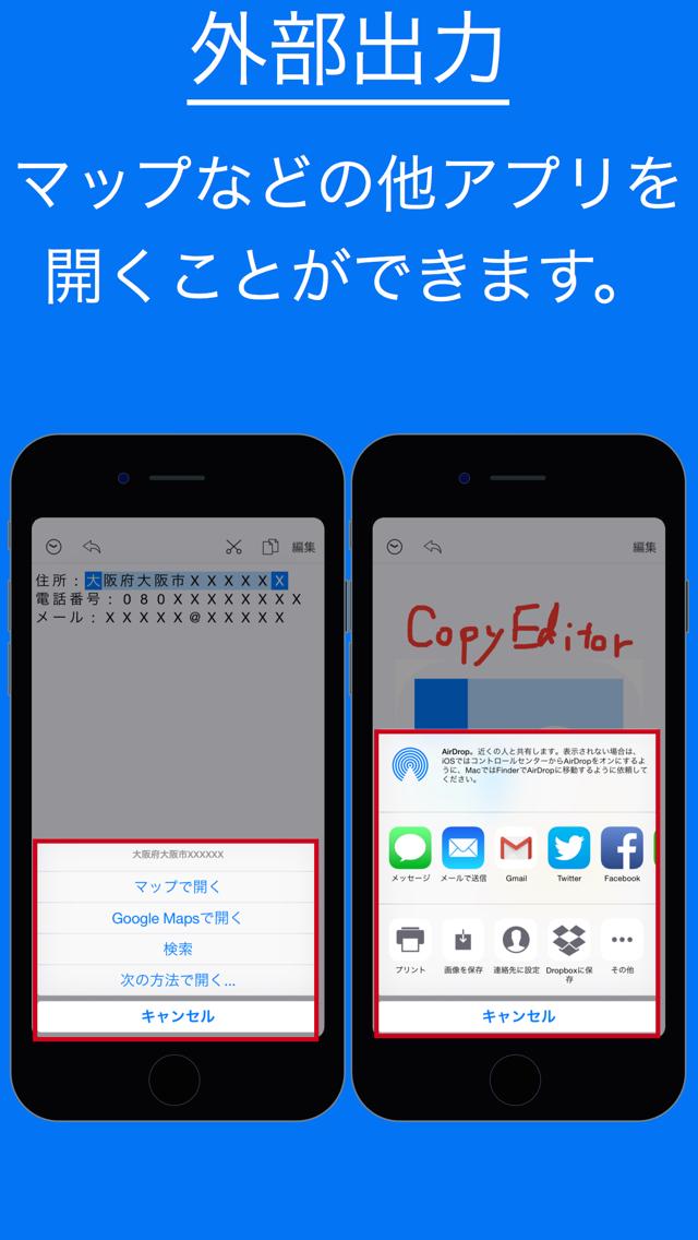コピーした画像やテキストを活用する -CopyEditor-のスクリーンショット_3