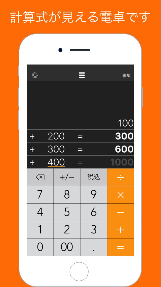 計算式が見える電卓のスクリーンショット_1
