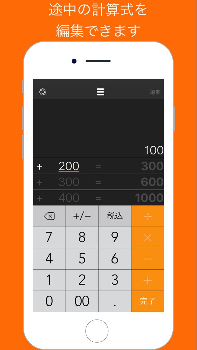計算式が見える電卓のスクリーンショット_3