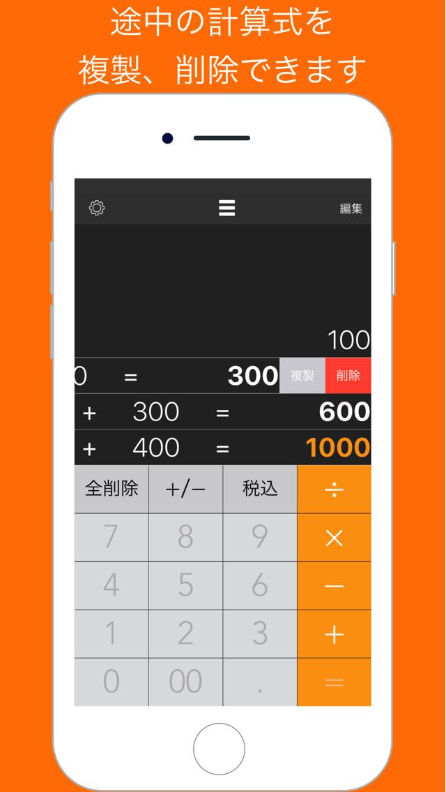 計算式が見える電卓のスクリーンショット_4