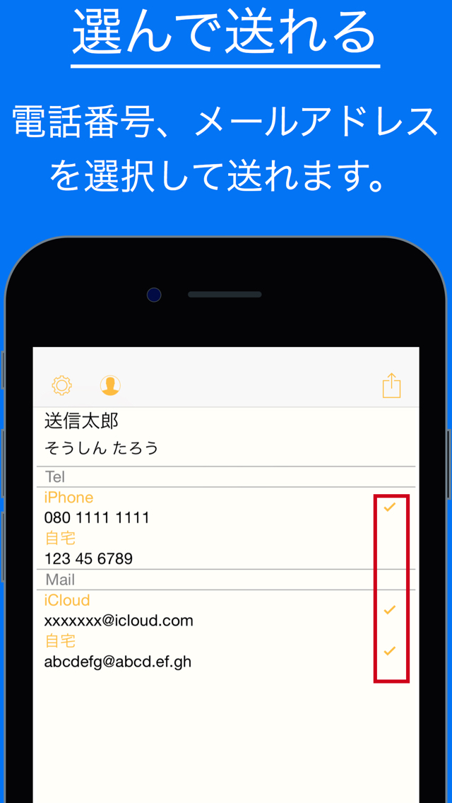 連絡先を簡単に送れる -Sending-のスクリーンショット_1