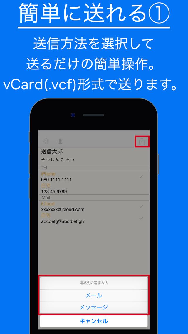 連絡先を簡単に送れる -Sending-のスクリーンショット_2