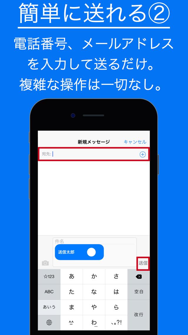 連絡先を簡単に送れる -Sending-のスクリーンショット_3