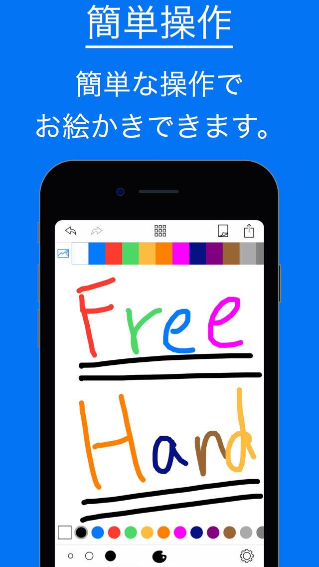 シンプルなお絵かきアプリ -FreeHand-のスクリーンショット_1