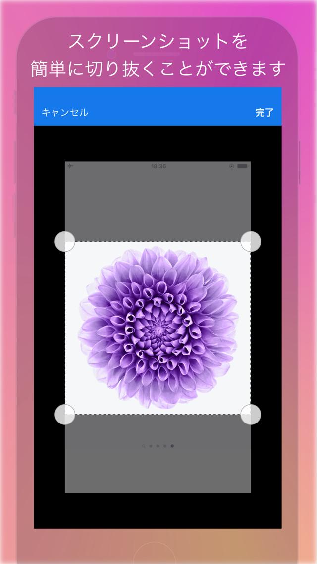 スクリーンショット加工ツール -SSEditor-のスクリーンショット_4