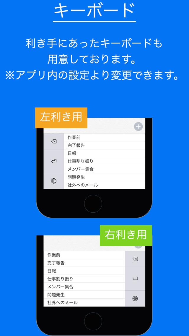 定型文キーボード -定型文ボード-のスクリーンショット_2