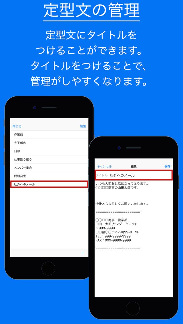 定型文キーボード -定型文ボード-のスクリーンショット_3