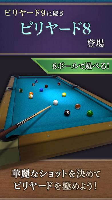 ビリヤード8 (8ボール & ミッション)のスクリーンショット_1