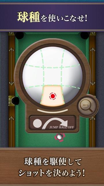 ビリヤード8 (8ボール & ミッション)のスクリーンショット_4