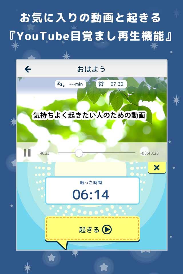 Syar(スヤァ) トークと動画でほっこり睡眠アプリのスクリーンショット_3