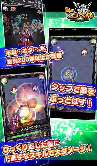 てっぺんのスクリーンショット_3