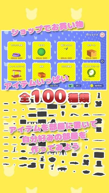 ニャンコこれくしょん 〜アイテムいっぱい ねこあつめ〜のスクリーンショット_3