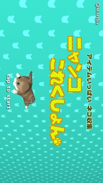 ニャンコこれくしょん 〜アイテムいっぱい ねこあつめ〜のスクリーンショット_5