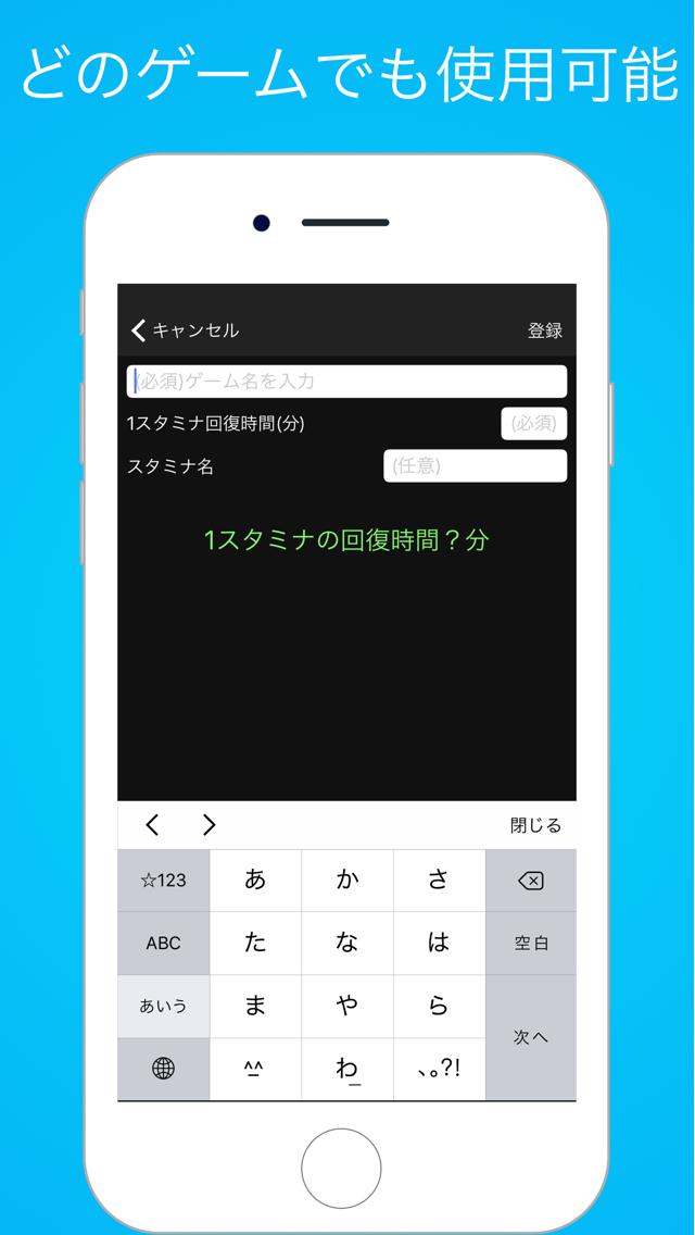 スタミナ回復支援ツールのスクリーンショット_2