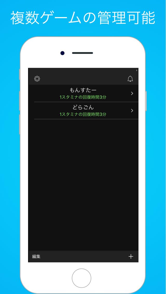 スタミナ回復支援ツールのスクリーンショット_4