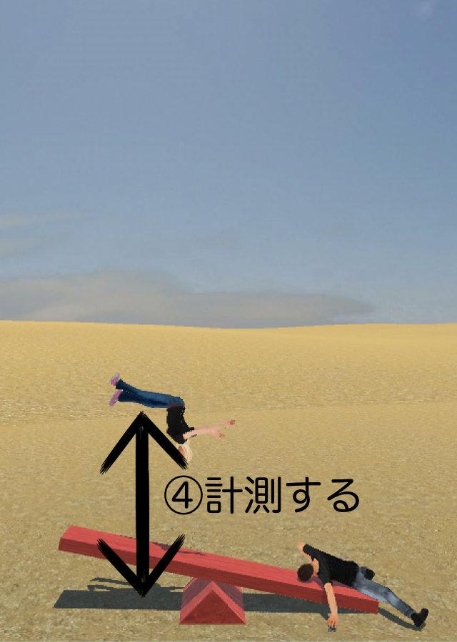 高いとこからシーソーに飛び降りたら、逆側の人は何m跳ぶのか?のスクリーンショット_3