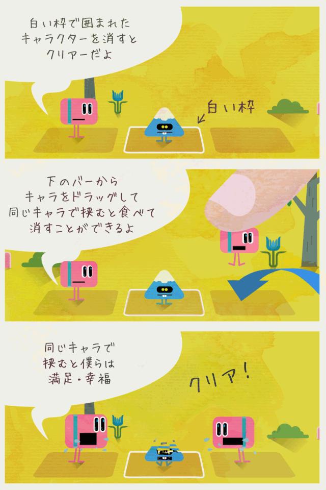 モンスターサンドイッチ【ひらめきが試されるパズルゲーム】のスクリーンショット_3