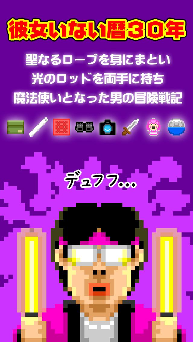 魔法使い (30)のスクリーンショット_2