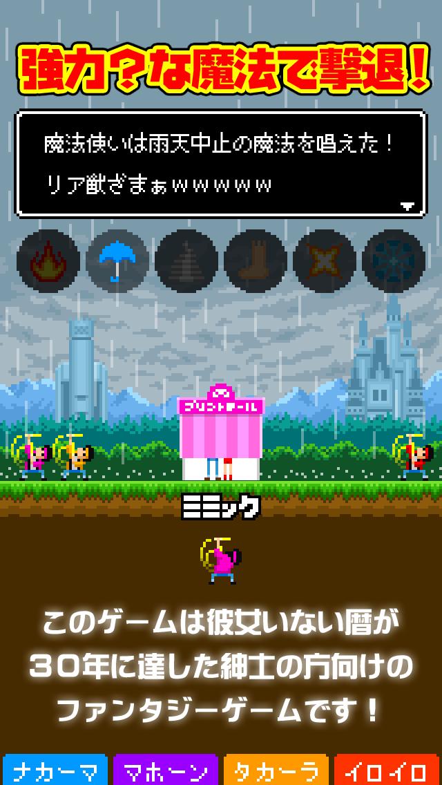 魔法使い (30)のスクリーンショット_3