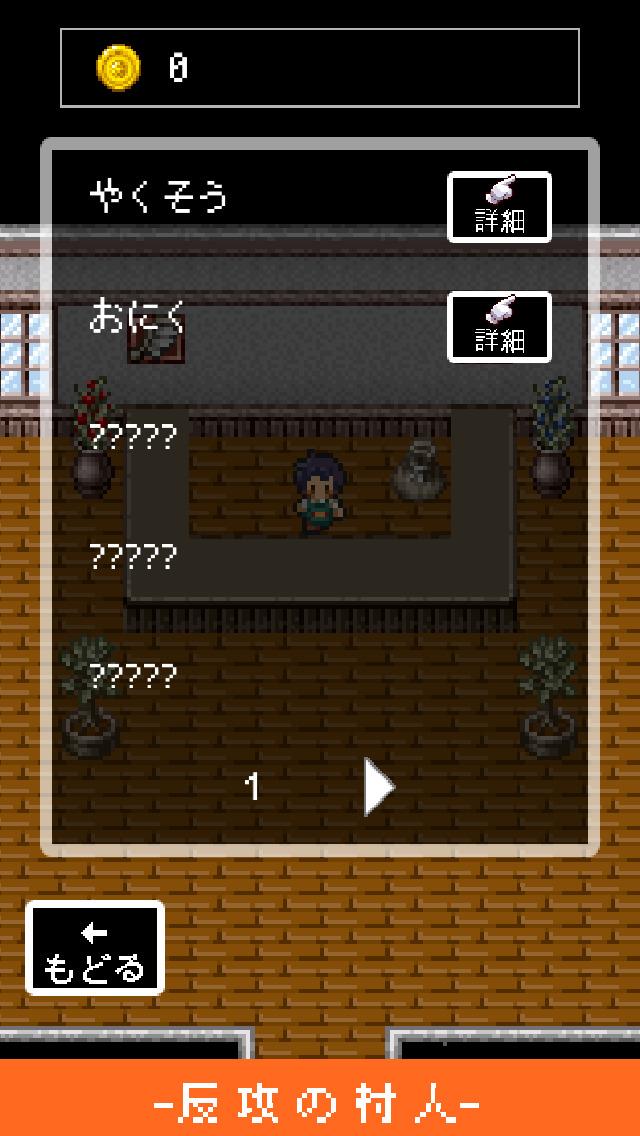 反攻の村人のスクリーンショット_2