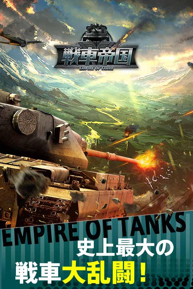 戦車帝国~戦車を集めろ!のスクリーンショット_1