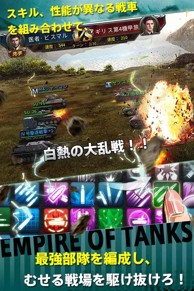 戦車帝国~戦車を集めろ!のスクリーンショット_2