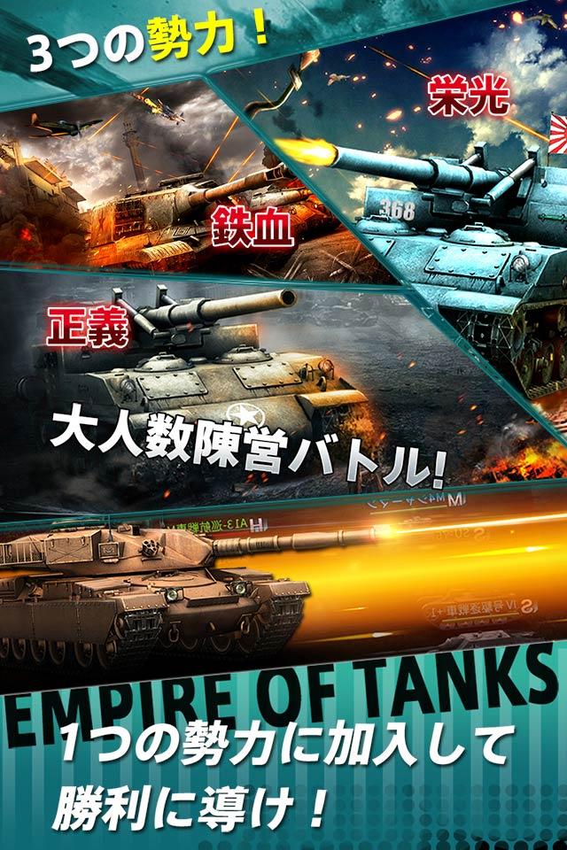 戦車帝国~戦車を集めろ!のスクリーンショット_3