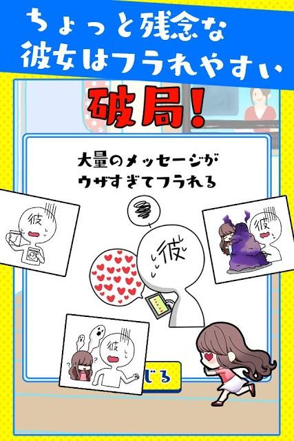 彼氏にフラれすぎ!〜放置系恋愛育成アプリ〜のスクリーンショット_5