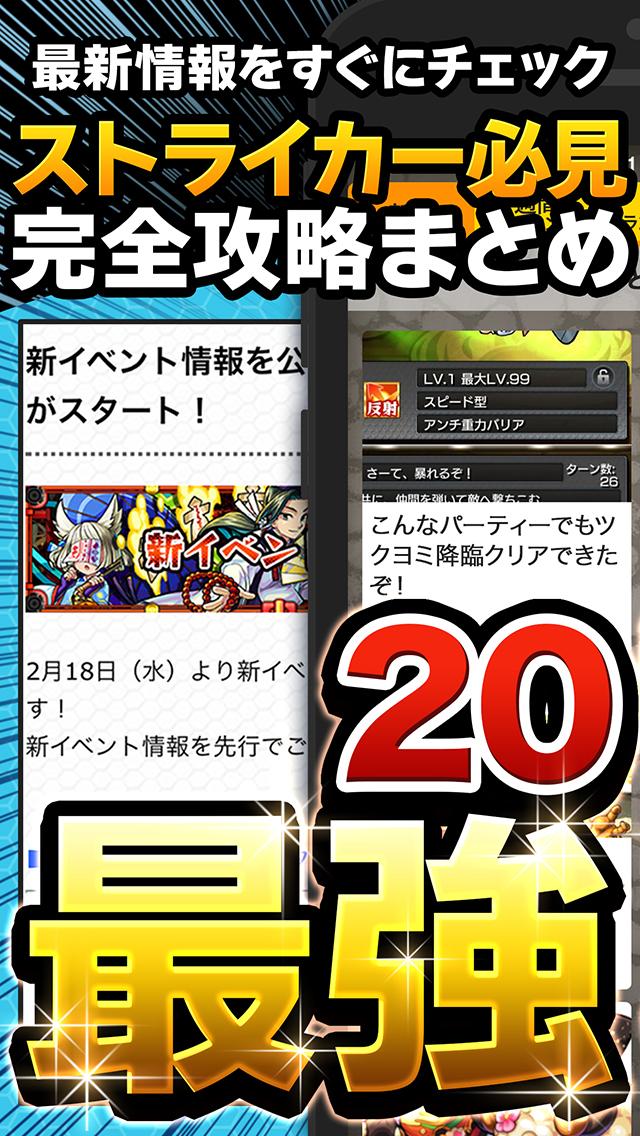 2015年度版攻略 forモンスト 【最新情報満載!!】のスクリーンショット_1