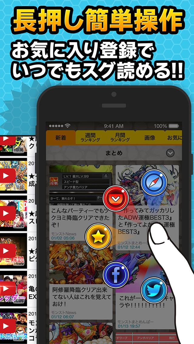 2015年度版攻略 forモンスト 【最新情報満載!!】のスクリーンショット_3