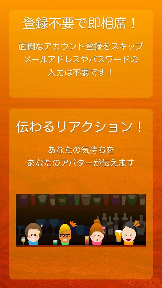 チャットバー Alone'sのスクリーンショット_4