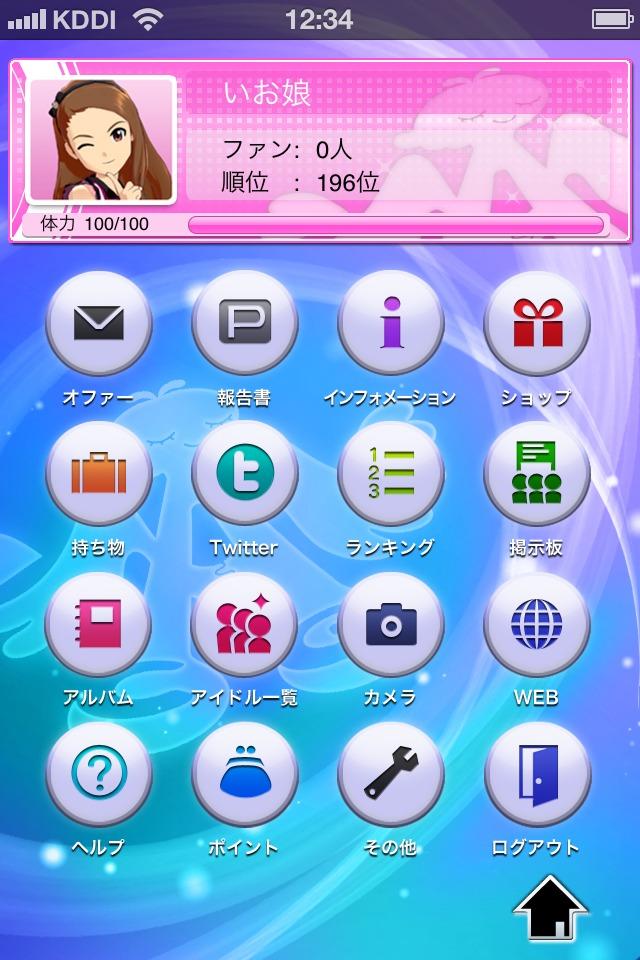 アイドルマスターモバイル iのスクリーンショット_2