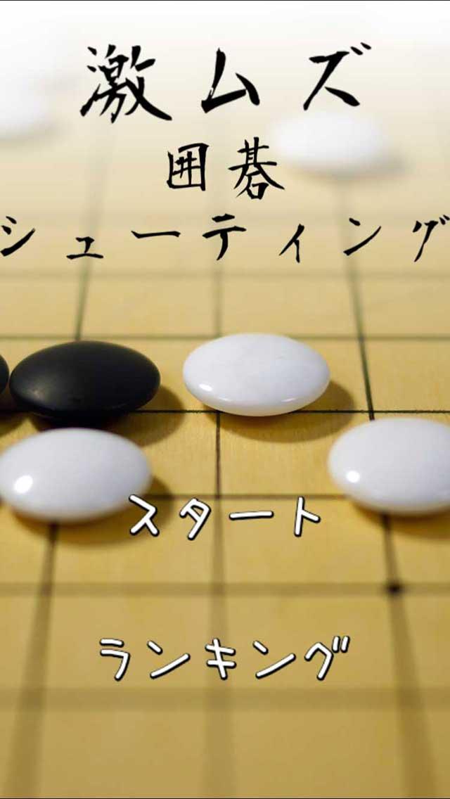 激ムズ囲碁シューティング!〜倒せ人工知能〜のスクリーンショット_1