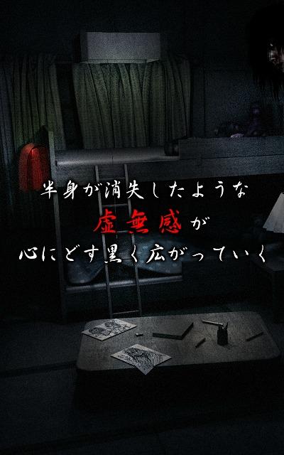脱出ゲーム:呪巣 -零-のスクリーンショット_2
