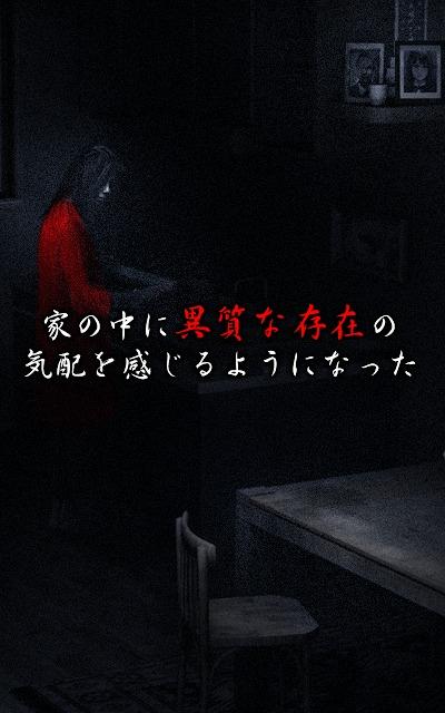 脱出ゲーム:呪巣 -零-のスクリーンショット_4