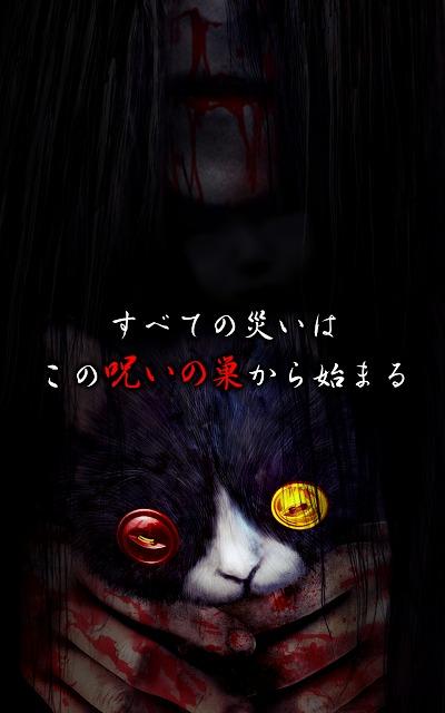 脱出ゲーム:呪巣 -零-のスクリーンショット_5