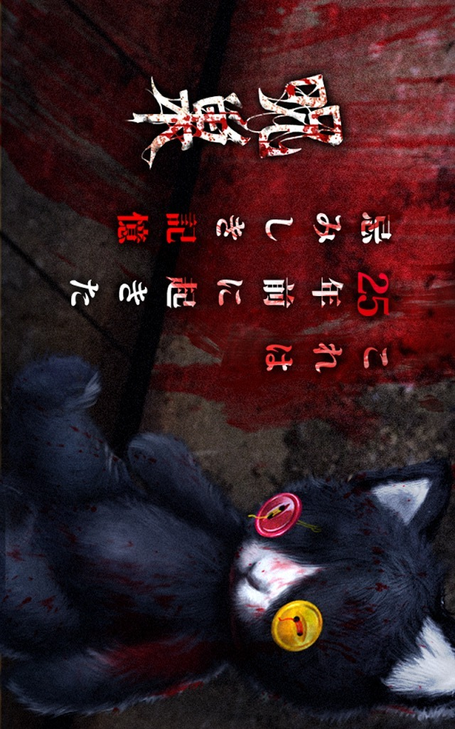 脱出ゲーム: 呪巣のスクリーンショット_1