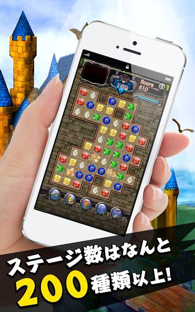 宝石パズル -王家の秘宝-のスクリーンショット_2