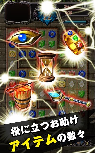 宝石パズル -王家の秘宝-のスクリーンショット_3