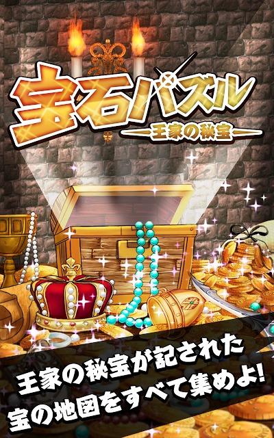 宝石パズル -王家の秘宝-のスクリーンショット_5