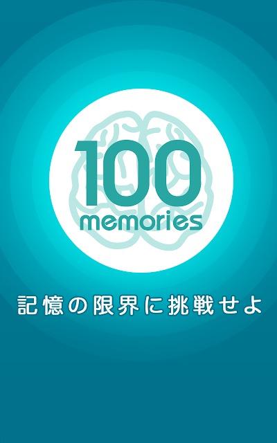 100 memoriesのスクリーンショット_1