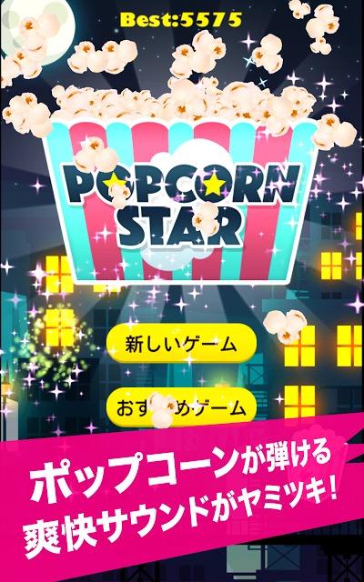 POPCORN STARのスクリーンショット_1