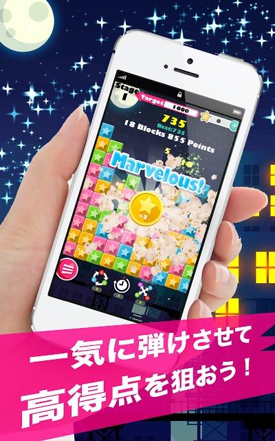 POPCORN STARのスクリーンショット_2