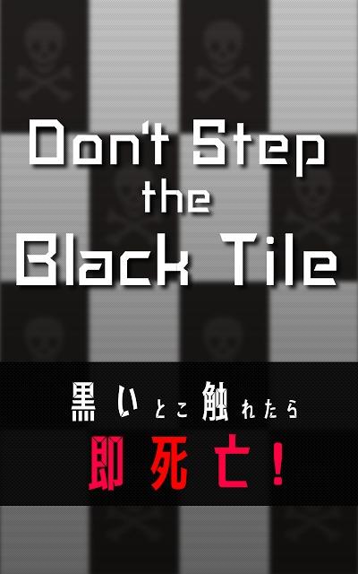 黒いところDEATHのスクリーンショット_5