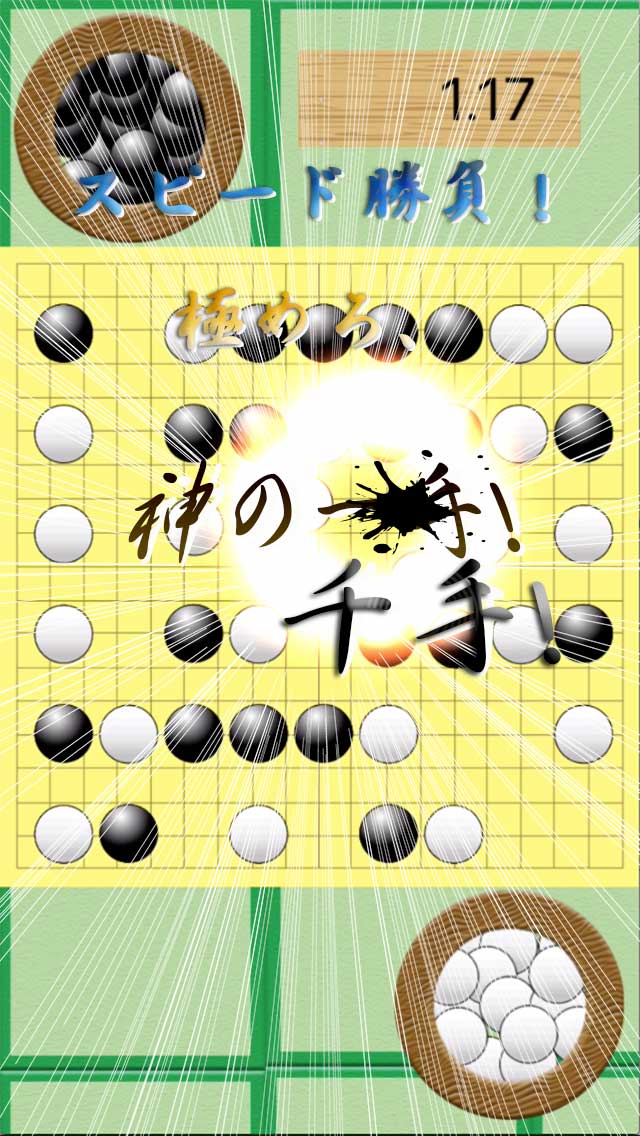 激ムズ囲碁シューティング!〜倒せ人工知能〜のスクリーンショット_2