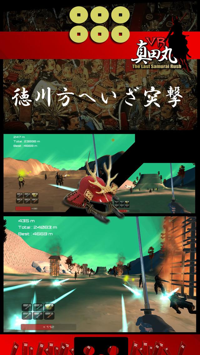 VR 真田丸のスクリーンショット_2