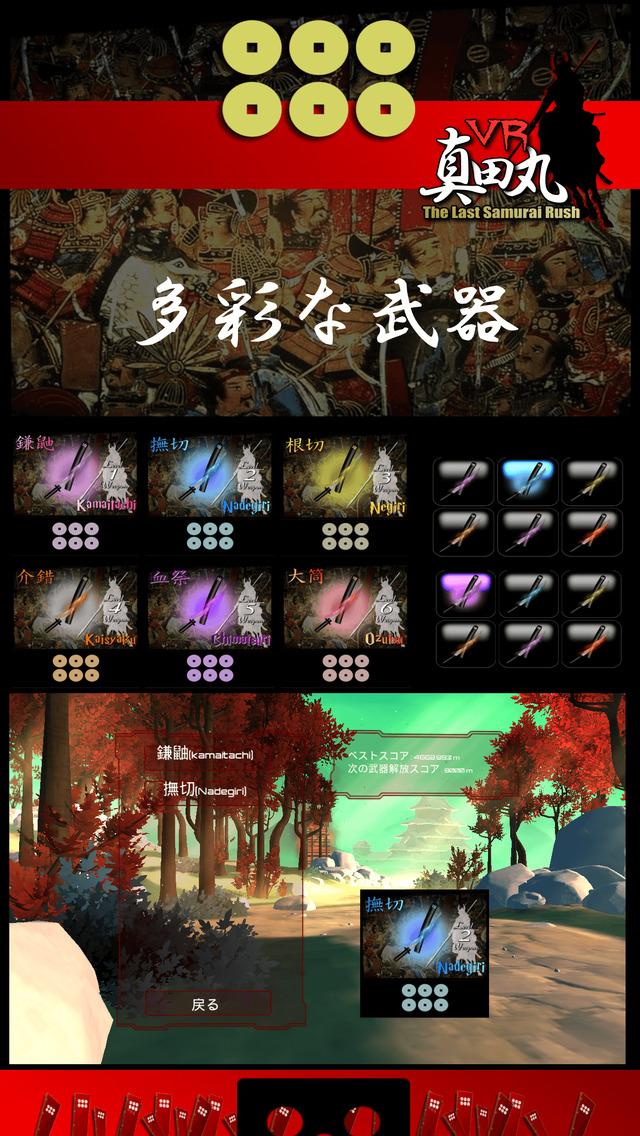 VR 真田丸のスクリーンショット_3