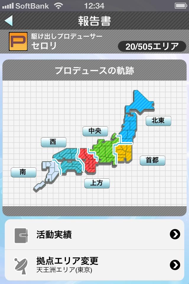 アイドルマスターモバイル iのスクリーンショット_3