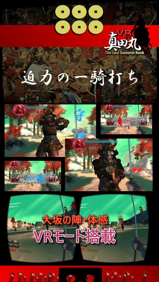 VR 真田丸のスクリーンショット_5